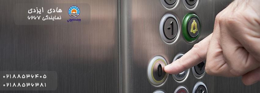 بیمه مسئولیت مدنی نگهداری آسانسور