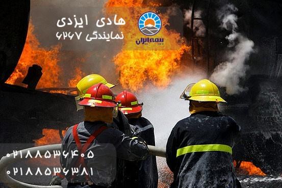 بیمه مسئولیت آتش سوزی