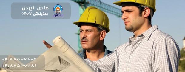 بیمه ساختمان در حال ساخت