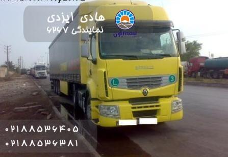 بیمه مسئولیت متصدیان حمل و نقل