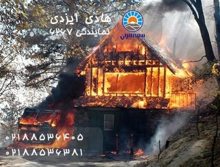 بیمه آتش سوزی مسکونی طرح حامی