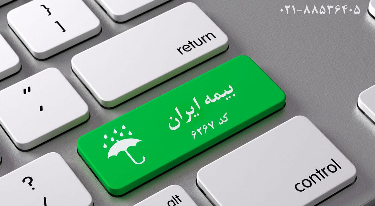 درباره بیمه ایران
